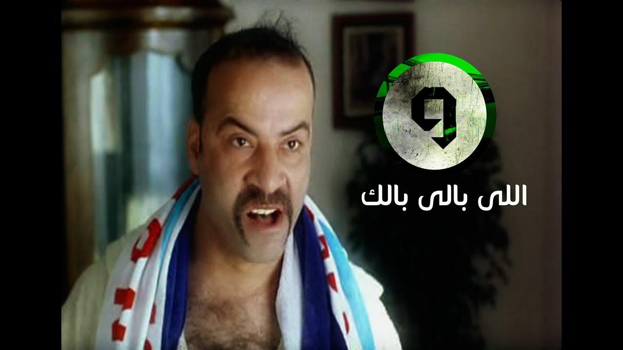 مشهد من فيلم مصرى اللى بالى بالك Youtube