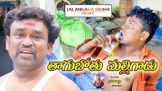 Thagtubothu Malligadu Village Ultimate Comedy Short Film TS Talkies