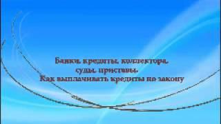 Банки, кредиты, коллекторы(, 2013-07-16T09:12:22.000Z)