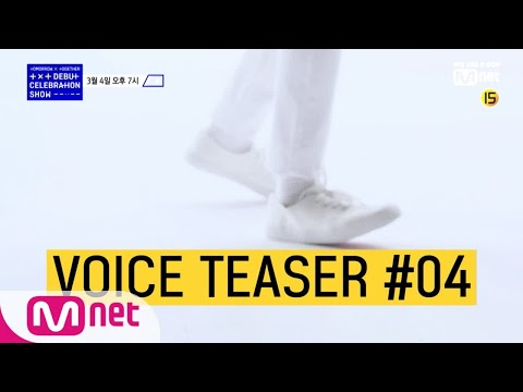 [Voice Teaser #04] TOMORROW X TOGETHER Debut Celebration Show Presented by Mnet