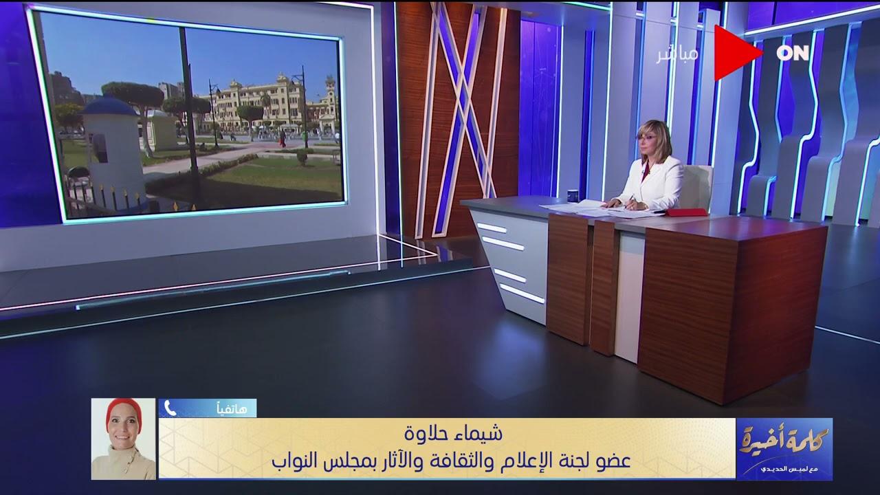 عضو لجنة الإعلام والثقافة والآثار بمجلس النواب: وجود هذه الأكشاك ستقلل من قيمة قصر عابدين