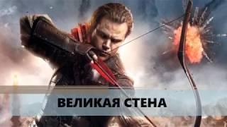 """ВЕЛИКАЯ СТЕНА отрывок из фильма """"Целься в глаза"""""""