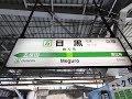 【4K乗換動画】JR目黒駅 ぐるり一周散歩 の動画、YouTube動画。