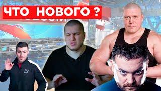 Big РАЗОБЛАЧЕНИЕ Амиран Сардаров, Артем Маслов, Давидыч, Максим Новоселов, Димас из Батайска, Хиза.