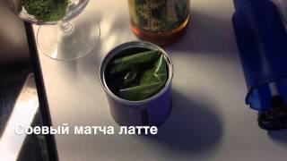 Рецепт Матча Латте