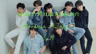 Fic BTS [Kookmin Ft Taegi Namjin] น้องชาย Ep 7 NC+ - ChimmyKooky
