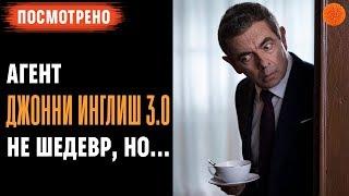 """Мнение о фильме """"Агент Джонни Инглиш 3.0"""" ▶️ ПОСМОТРЕНО №10"""