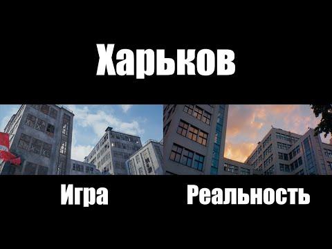 Отличия компьютерного Харькова от реального города. Карта World Of Tanks