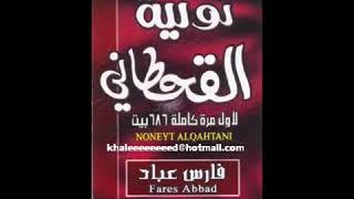 نونيه القحطاني