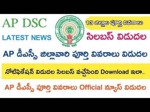 Ap Dsc syllabus 2018 Download    Ap Dsc District vacancys 2018    Ap Dsc Notification 2018