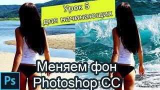 Урок фотошоп № 5 - Как изменить фон фотографии Photoshop cc 2019 | Уроки фотошоп - замена фона
