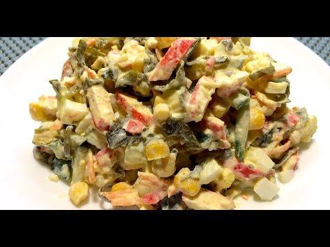 Салат с крабовыми палочками и кукурузой и с Морской Капустой Крабовый Салат ПРОСТОЙ и САМЫЙ ВКУСНЫЙ!