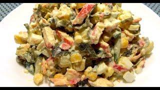 Простой и Самый Вкусный Салат с Крабовыми Палочками и Морской Капустой