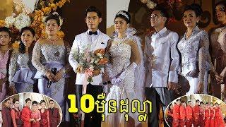Wedding Ny Ratana - មង្គលការ នីរតនា និង ហេង សុវណ្ណភក្តិណា ចំណាយលុយ 100000 ដុល្លា និង មតិឪពុកក្មេក