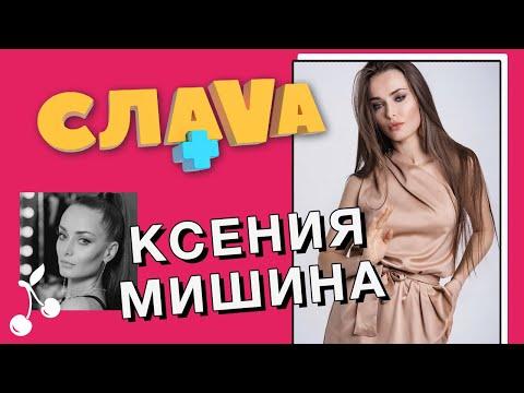 КСЕНИЯ МИШИНА: шоу Холостячка, бывший муж, гонорары актеров   CЛАВА+