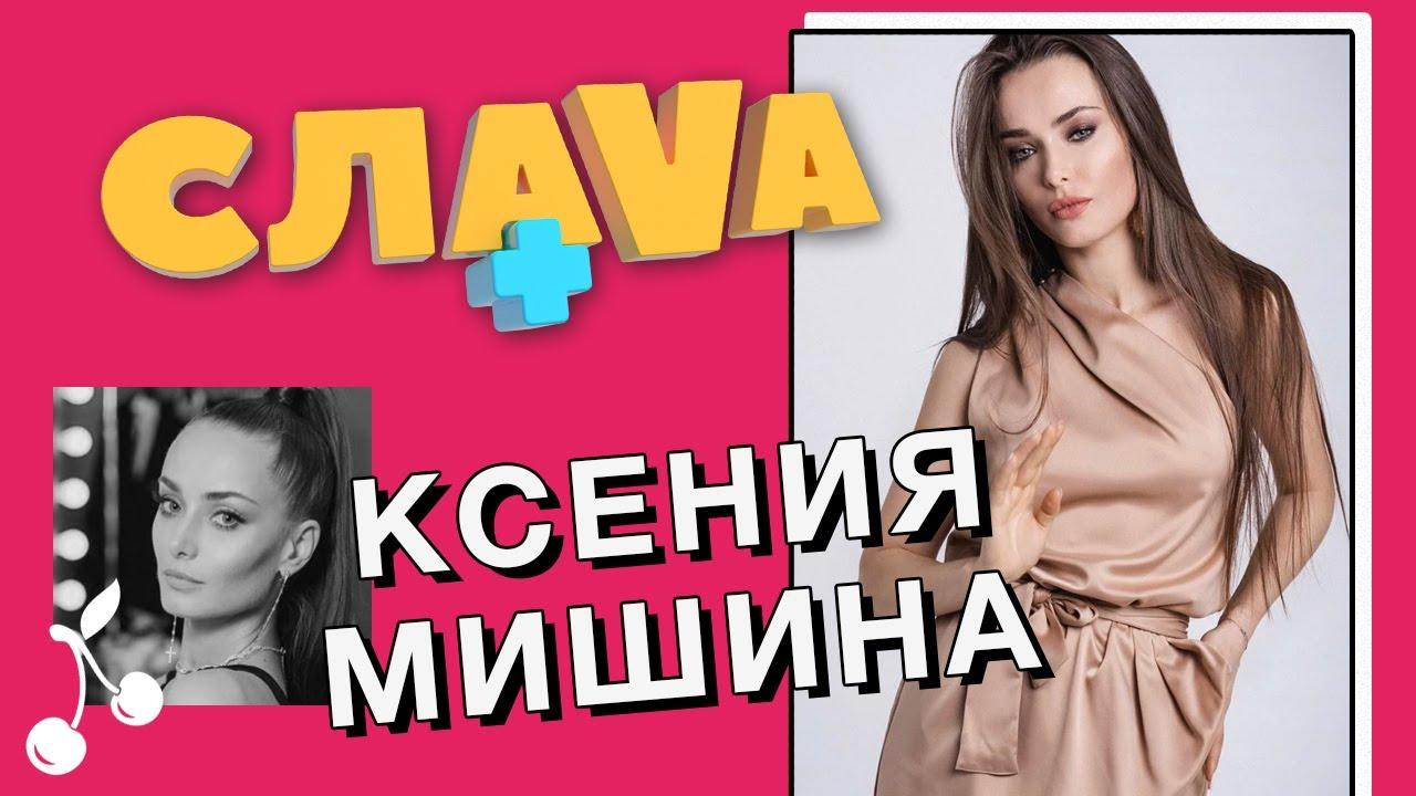 КСЕНИЯ МИШИНА: шоу Холостячка, бывший муж, гонорары актеров | CЛАВА+