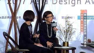 第七屆亞洲設計獎_妹島和世大師講座