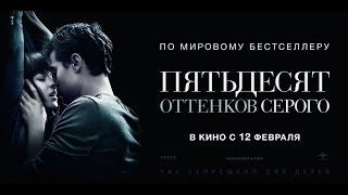 «Пятьдесят оттенков серого» — фильм в СИНЕМА ПАРК