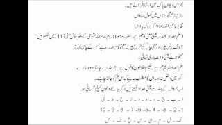 elm ul adad written by Sufi Muhammad Bashir