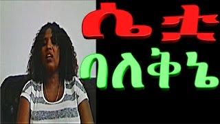 The Ethiopian Female traditional Poet/ሴቷ ባለ ቅኔ  part 14