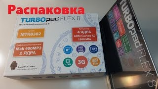 Распаковка TURBOpad FLEX 8