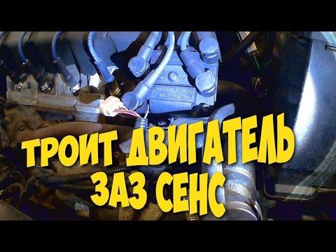Троит двигатель ЗАЗ Сенс.