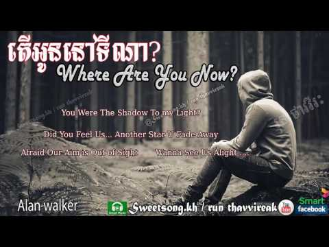 By vann da song where are you now? (Alan-walker)