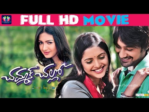 Chammak Challo Full Movie | Varun Sandesh | Sanchita Padukone | Catherine Tresa | Telugu Full Screen