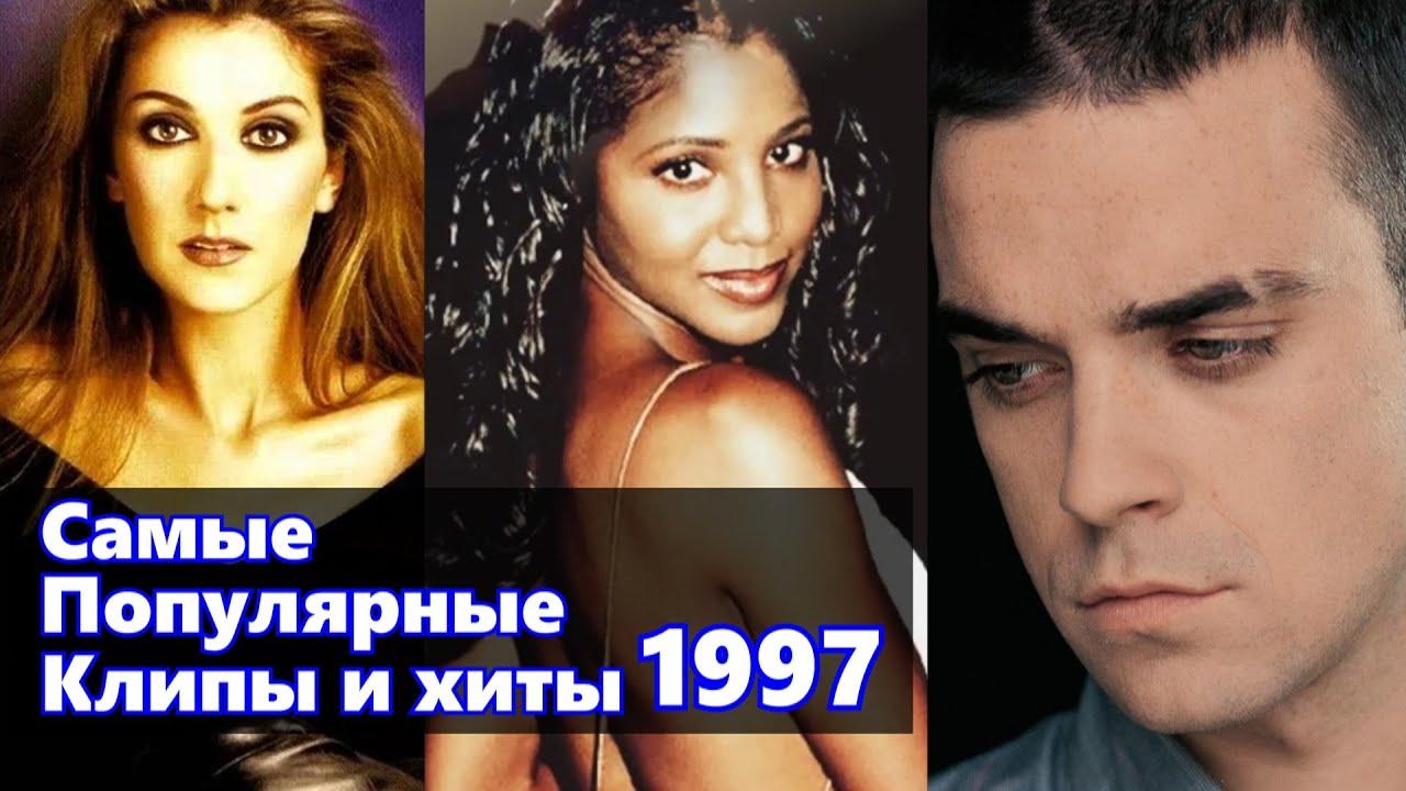 САМЫЕ ПОПУЛЯРНЫЕ ЗАРУБЕЖНЫЕ ПЕСНИ 1997 ГОДА // Что мы ...