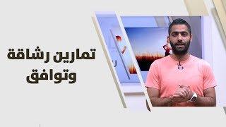 تمارين رشاقة وتوافق - أحمد عريقات