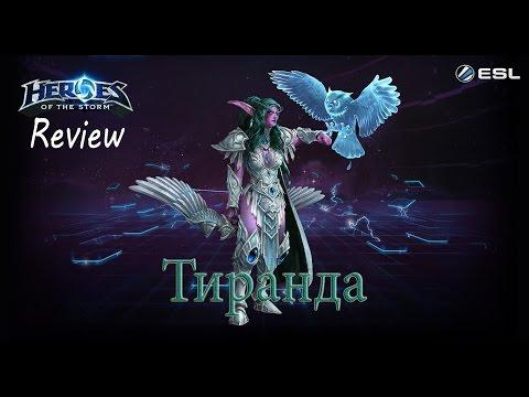 видео: heroes of the storm: Обзор-гайд (107 выпуск) - Тиранда