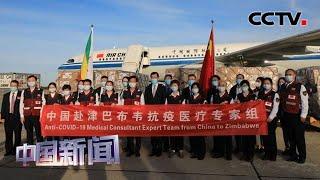 [中国新闻] 津巴布韦总统接见中国抗疫医疗专家组 | 新冠肺炎疫情报道