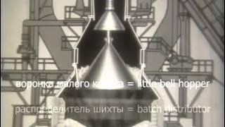 Металлургия чугуна и стали(Учебный фильм «Металлургия чугуна и стали» адаптирован для переводчиков, не являющихся специалистами..., 2015-11-05T07:19:43.000Z)