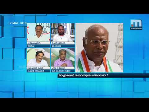 Will Operation Kamala Wilt?| Super Prime Time| Part 2| Mathrubhumi News