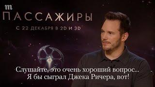 """Крис Пратт о фильме """"Пассажиры"""""""