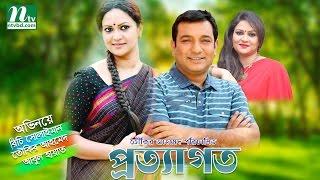 Prottagoto (প্রত্যাগত) | Bangla Telefilm | Richi Solaiman, Towkir Ahmed, Abul Haiyat