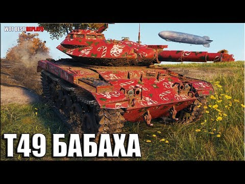 Т49 фугасы рулят ✳️ World of Tanks лучший бой