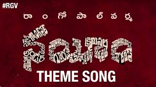 Rgv Nayeem Theme Song  Nayeem Telugu Movie  2016 Latest Telugu Movie  Rgv