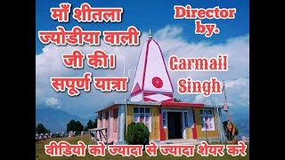 #Full Yatra Kot to Maa Sheetla Jyodien Distt.Kathua Basholi & Bani Area famous Temple