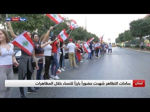 لعبت اللبنانيات دورا رياديا في التظاهرات الشعبية