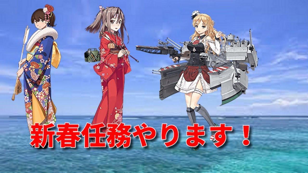 これ 新春 任務 艦