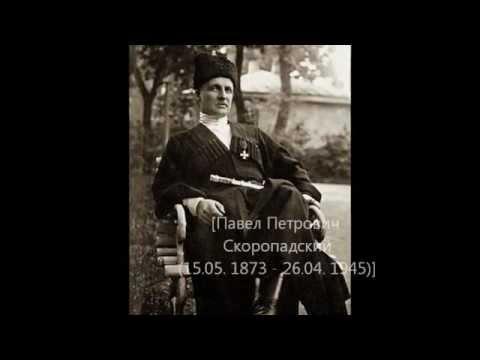 Гимн Всевеликого Войска Донского