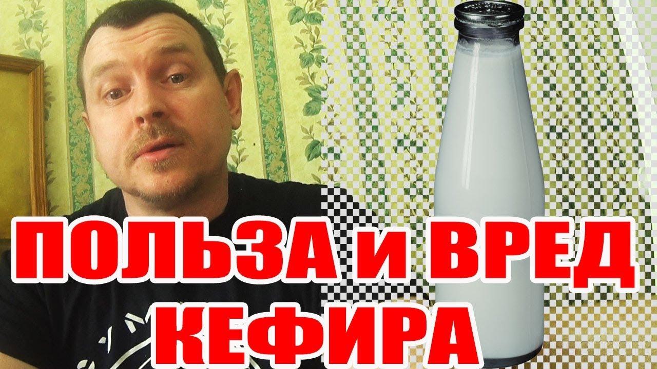 ПОЛЬЗА и ВРЕД КЕФИРА