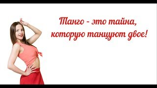 Аргентинское танго (Видео-резюме урока) Тренер Ирина Милютина