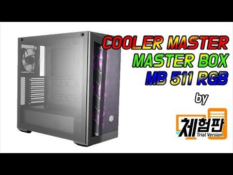 [체험판]Desktop case_Cooler Master MB511 RGB
