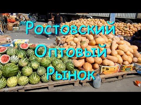 Ростовский Оптовый Рынок. Цены сентябрь 2017. Выпуск №289