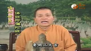 ( 念法三)【阿彌陀經424】| WXTV唯心電視台