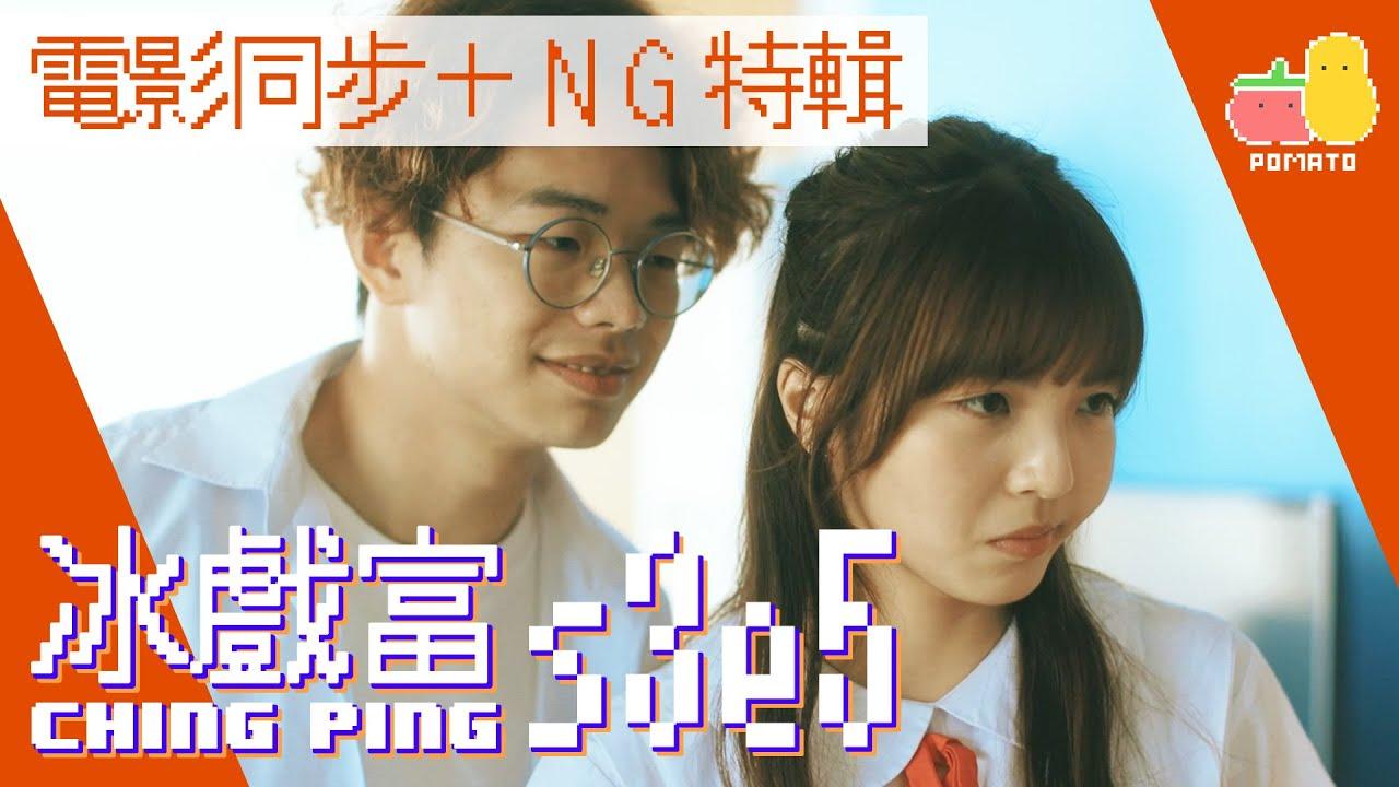 【冰戲富🕹】S3E5 片頭電影同步版本+NG特輯|阿飛正傳|一分鐘同學