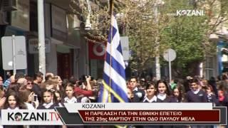 Η παρέλαση της επετείου της 25ης Μαρτίου στην Κοζάνη