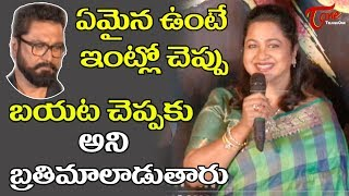 Radhika Speech at Indrasena Movie Audio Launch | Vijay Antony, Diana Champika, Mahima